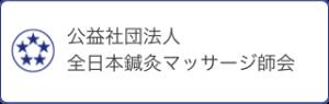 全日本鍼灸マッサージ師会リンク