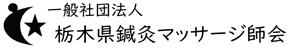 一般社団法人 栃木県鍼灸マッサージ師会