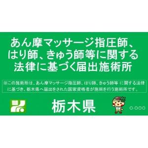 栃木県発行 施術所届出済ステッカー(外部リンク)
