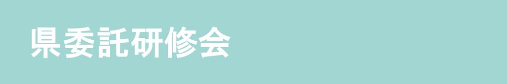 県委託研修会