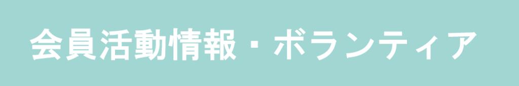 会員活動情報・ボランティア